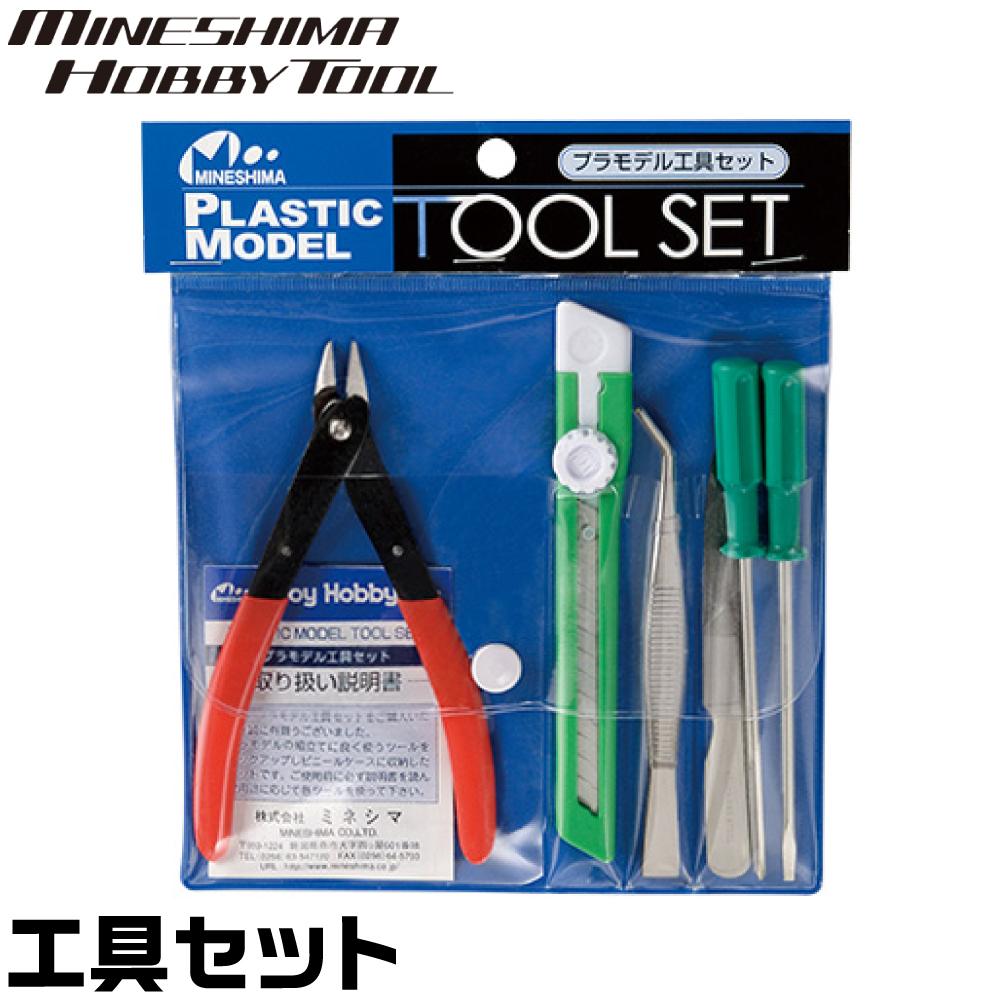 ミネシマ A-5 工具セット 取寄品