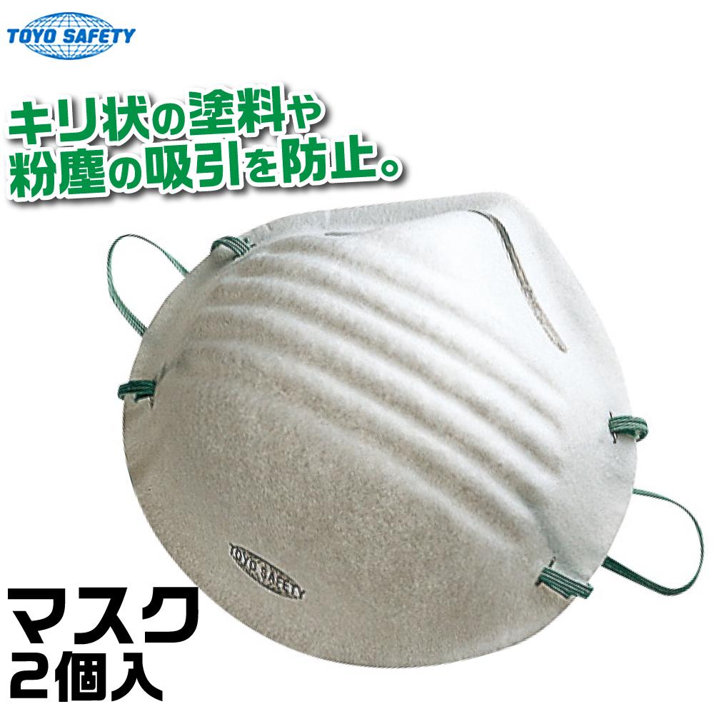 東洋セーフティ マスク 2個入 取寄品 ネコポス非対応 防塵マスク マスク 塗装 切削 粉 粉塵