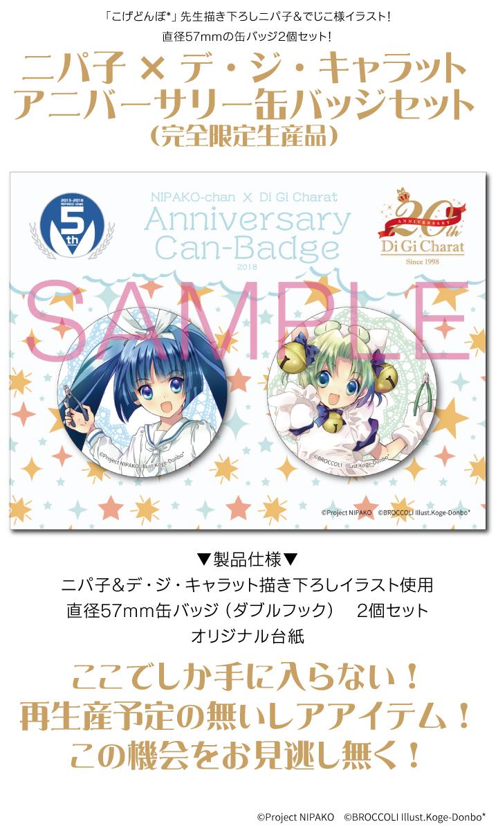 ゴッドハンド ニパ子×デ・ジ・キャラットアニバーサリー缶バッジセット 直販限定 コラボ
