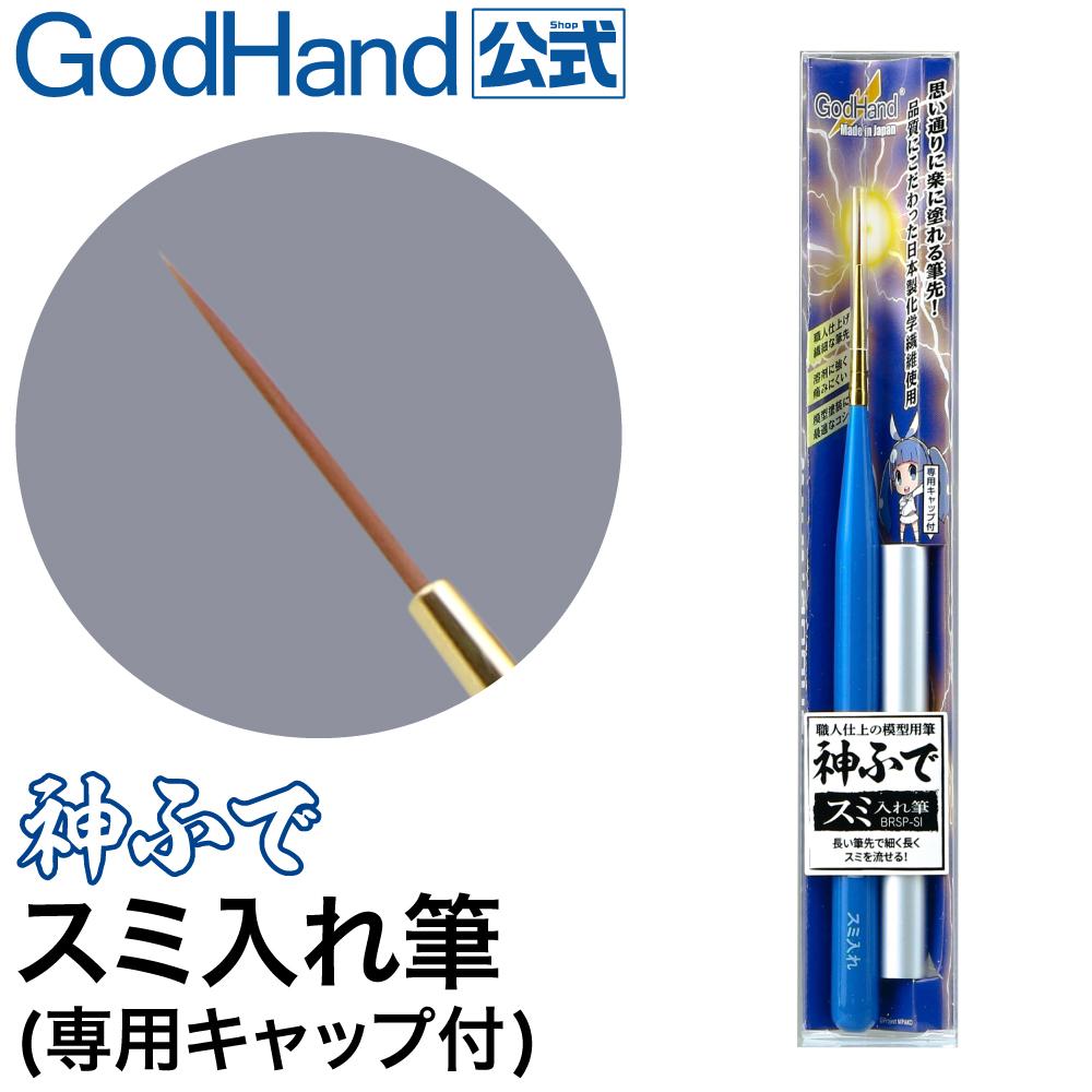 ゴッドハンド 神ふで スミ入れ筆 (専用キャップ付) 日本製 模型用 墨入れ