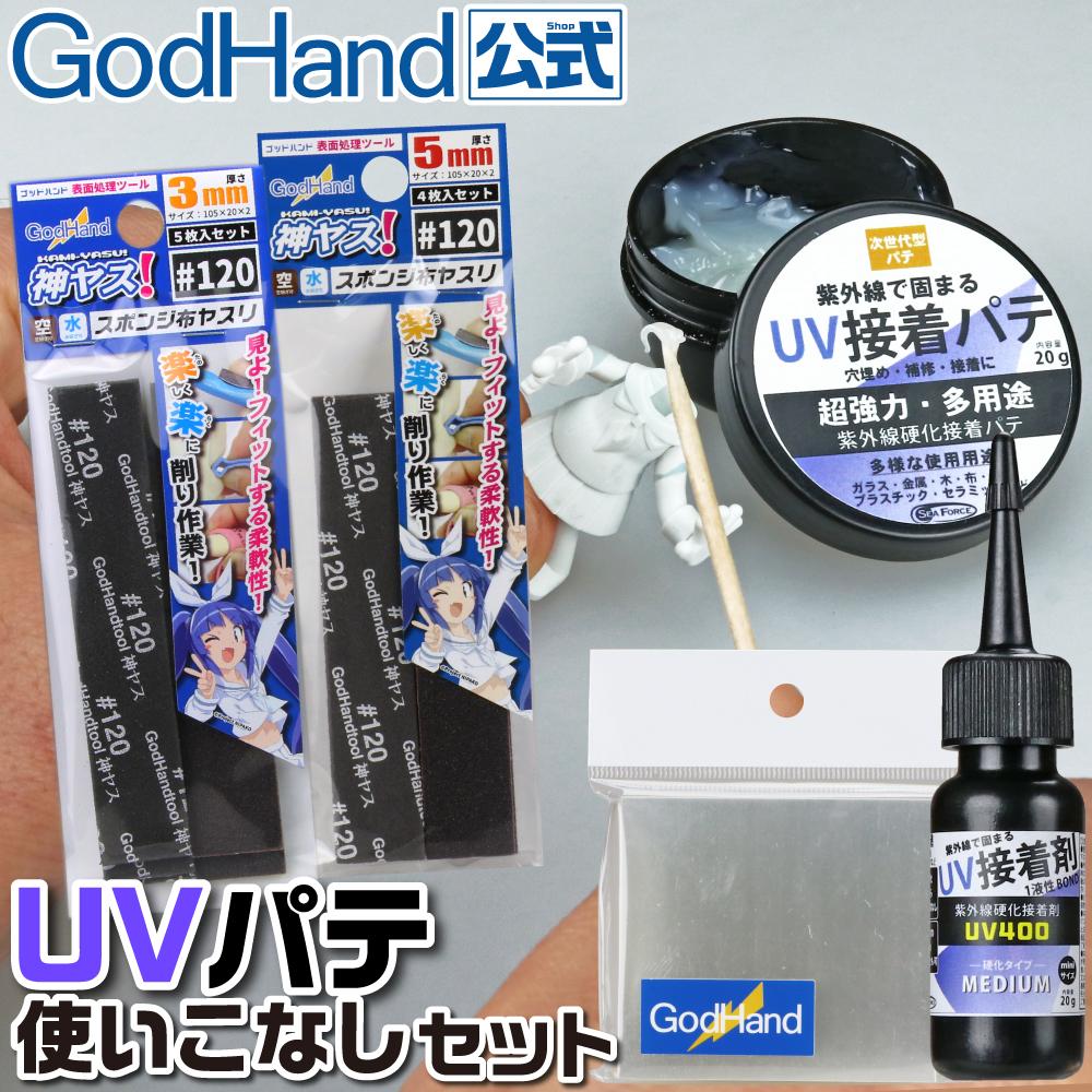 ゴッドハンドセレクト UVパテ使いこなしセット ネコポス非対応