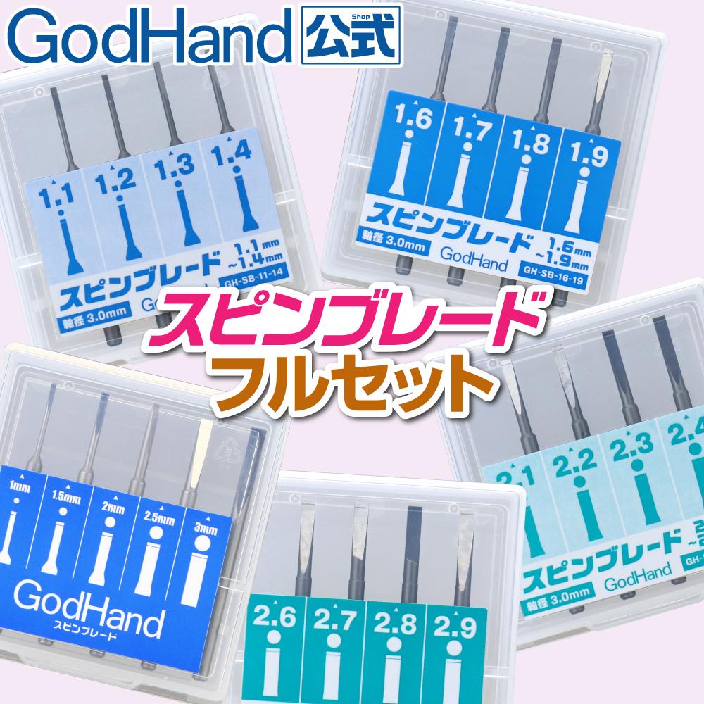 【送料無料】 ゴッドハンド スピンブレード 1mm〜3mm フルセット ネコポス非対応