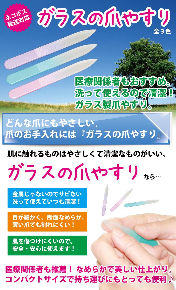 ゴッドハンド ガラスの爪やすり 各種 直販限定 磨き 赤ちゃん ネイルケア ネイル 二枚爪 足 手 爪