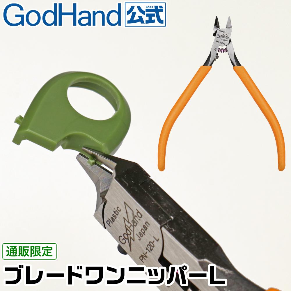 ゴッドハンド お一人様1丁まで ブレードワンニッパーL 直販限定 プラモデルゲート専用 片刃ニッパー 切刃とまな板刃の位置が逆 日本製 左利き