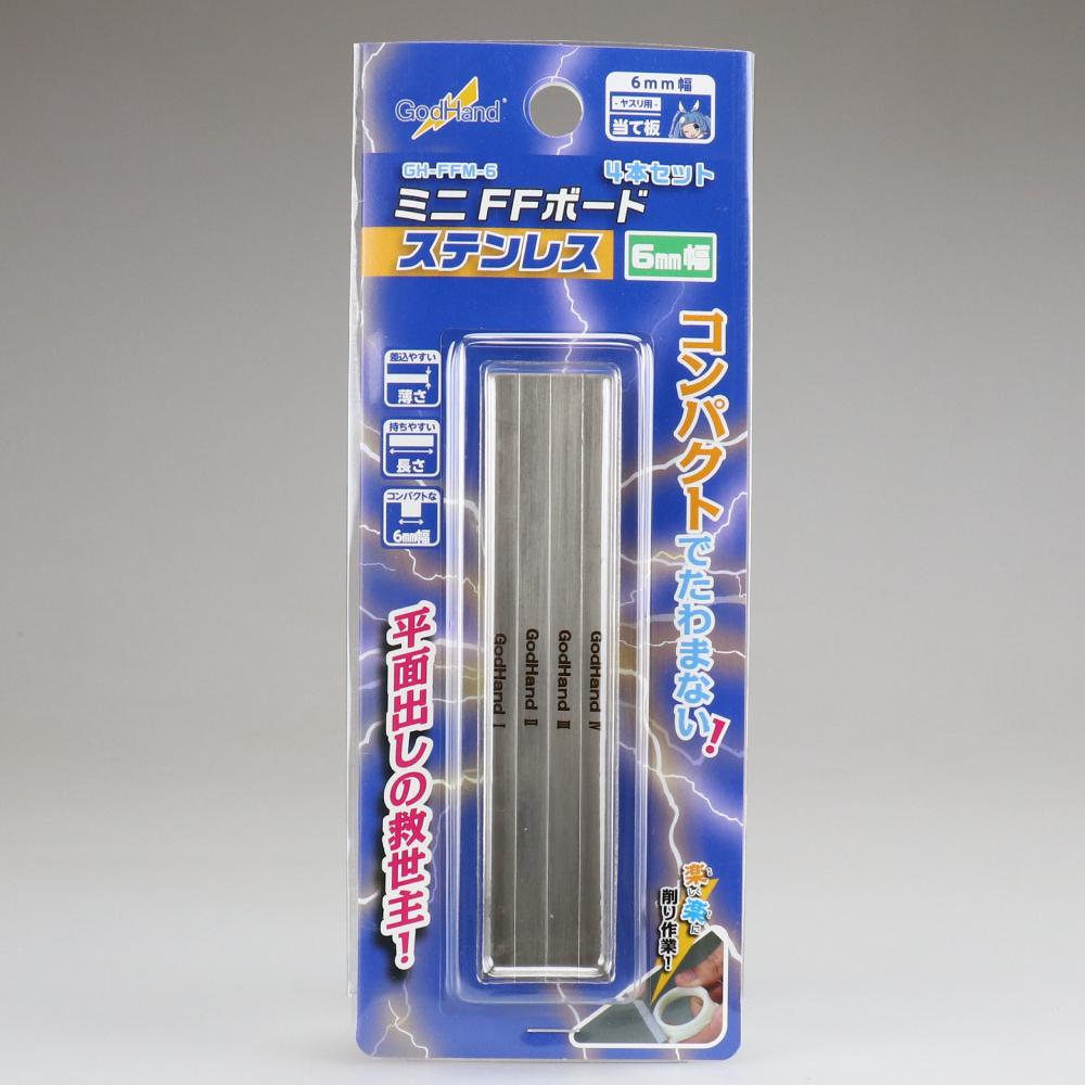 ゴッドハンド ミニFFボード ステンレス (4本セット) 6mm幅 ヤスリ当て板 あて木 6mm×113mm×2mm
