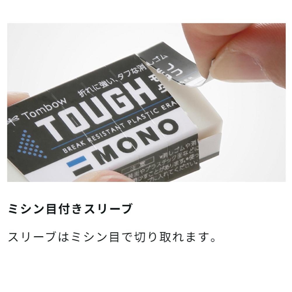 トンボ鉛筆 モノタフS 2個入 消しゴム TOMBOW MONO