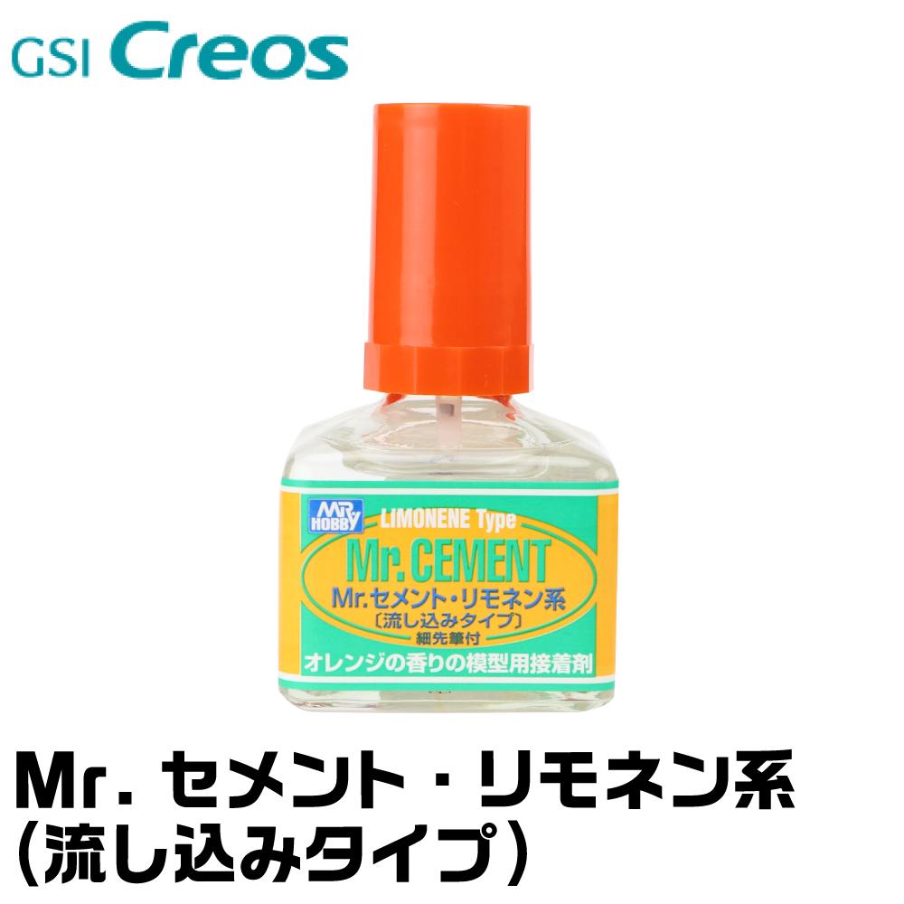 GSIクレオス Mr.セメント・リモネン系 (流し込みタイプ) 取寄品 ネコポス非対応