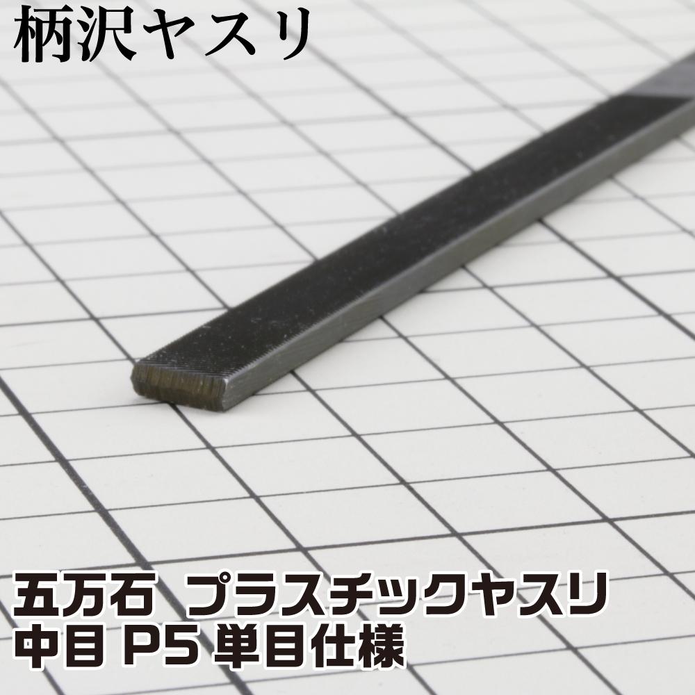 柄沢ヤスリ プラスチックヤスリ 中目 P5 単目仕様 ヤスリ 金属