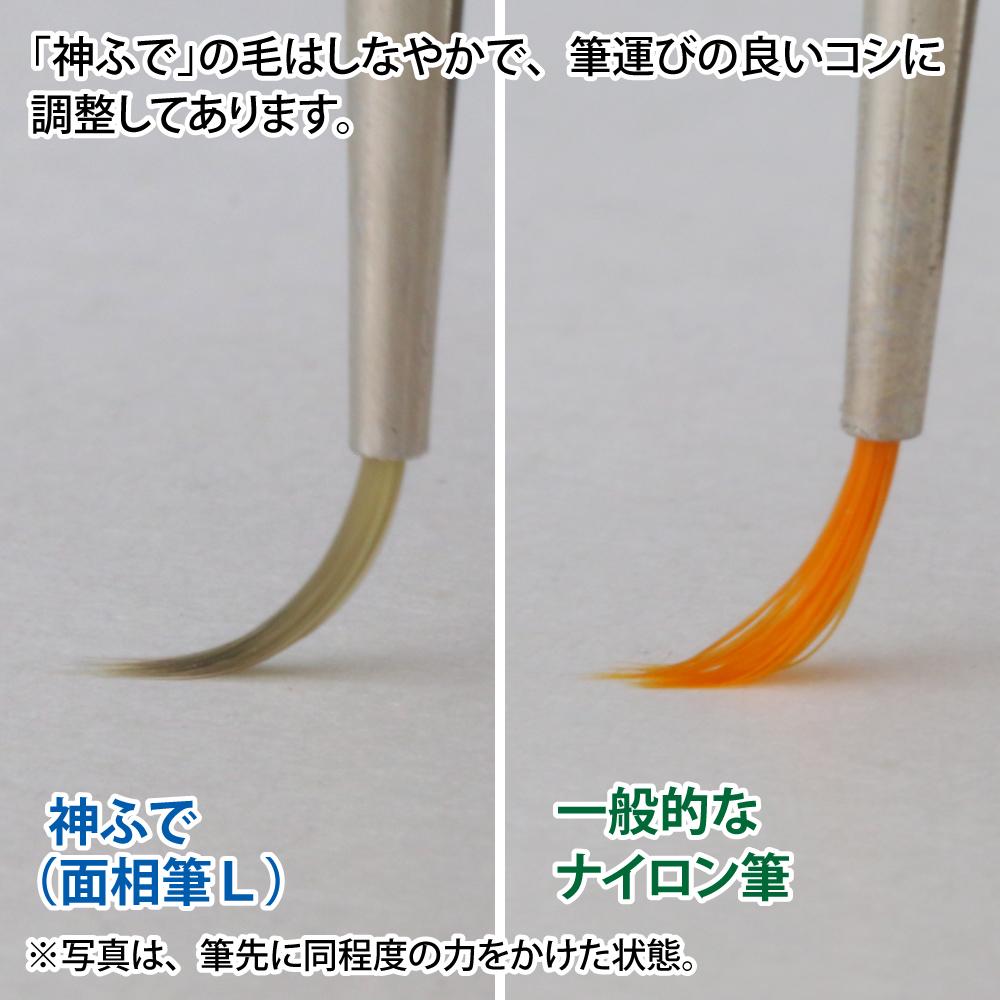 ゴッドハンド 神ふで うぶげ 平丸筆M (専用キャップ付) 日本製 模型用 筆