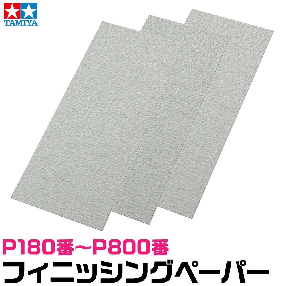タミヤ フィニッシングペーパー 各種 P180番〜P800番 研磨 ヤスリ