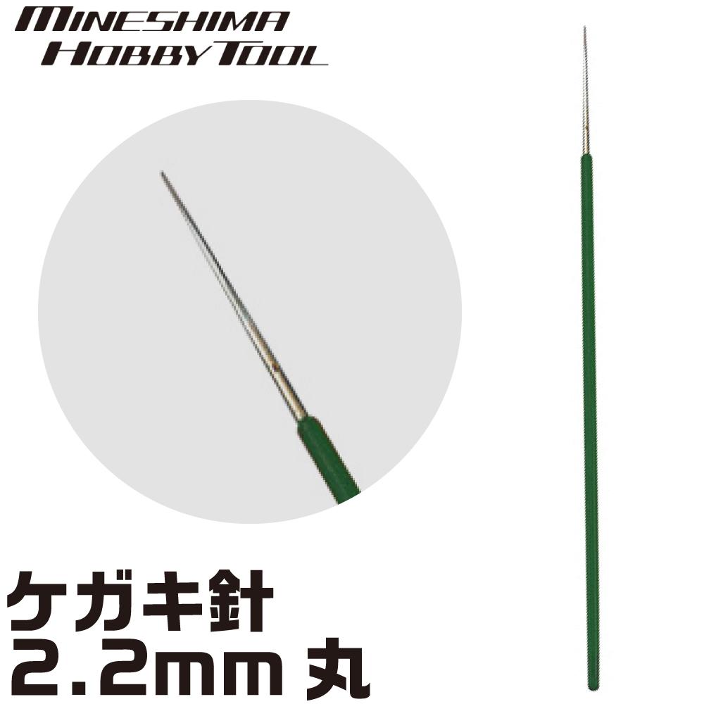 ミネシマ ケガキ針 2.2mm丸 取寄品