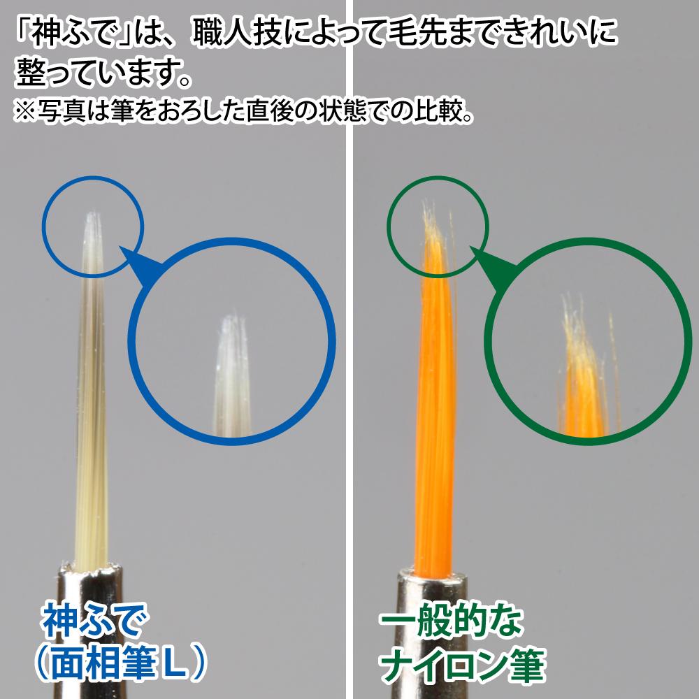 ゴッドハンド 神ふで うぶげ 斜め筆M (専用キャップ付) 日本製 模型用 筆