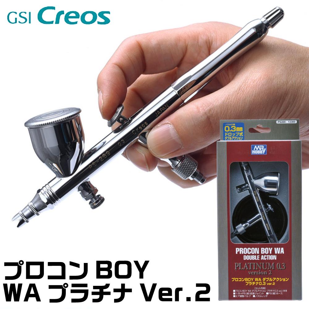 【送料無料】 GSIクレオス プロコンBOY WAプラチナVer.2 ダブルアクションタイプ 取寄品 ネコポス非対応