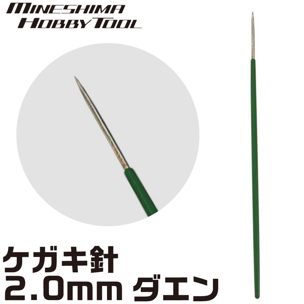 ミネシマ ケガキ針 2.0mmダエン 取寄品