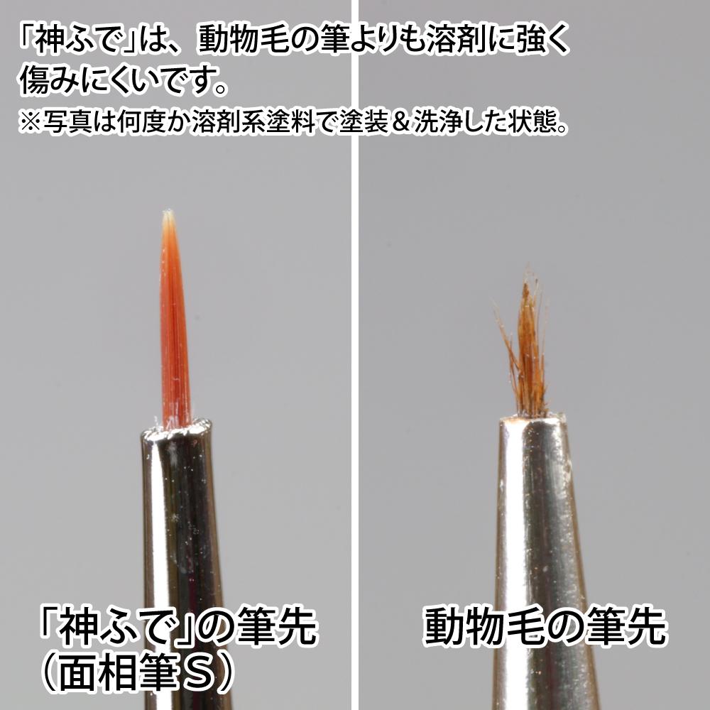 ゴッドハンド 神ふで うぶげ 極短筆 (専用キャップ付) 日本製 模型用 筆