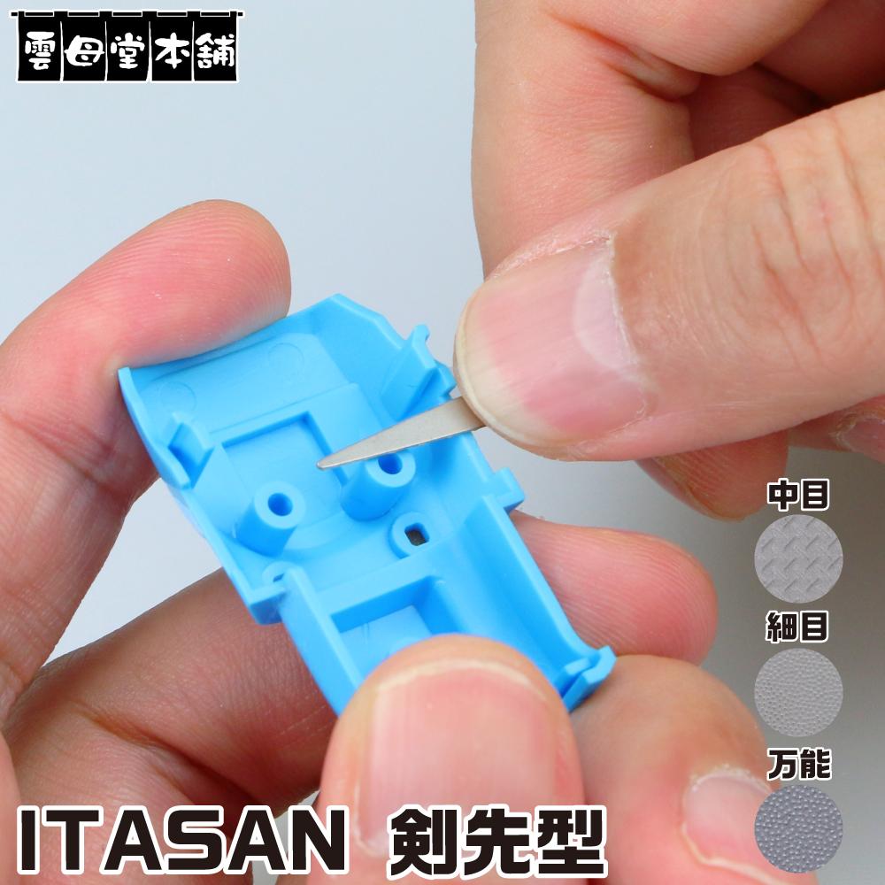 雲母堂本舗 ITASAN 剣先型 薄板サンダー 2個入り 各種 ヤスリ イタサン