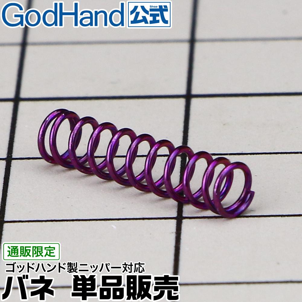 ゴッドハンド バネ単品販売 直径約3mm ゴッドハンド製ニッパー対応 BANE スプリング