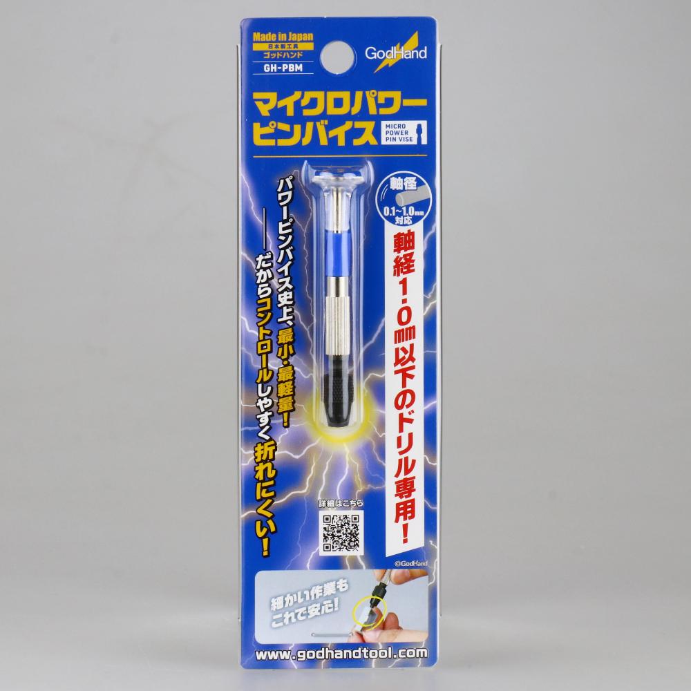 ゴッドハンド マイクロパワーピンバイス1.0 直販限定 Φ0.1〜Φ1.0mm対応 日本製模型工具 鉄製コレットチャック