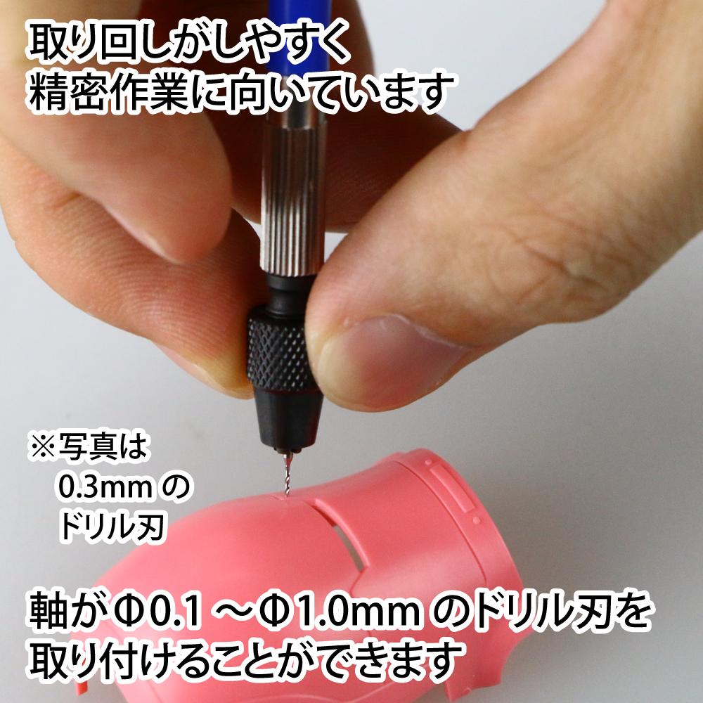 ゴッドハンド マイクロパワーピンバイス1.0 Φ0.1〜Φ1.0mm対応 日本製模型工具 鉄製コレットチャック