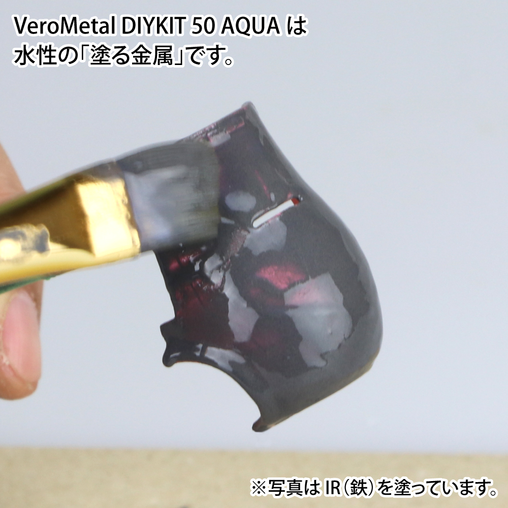 アイチ金属 VeroMetal ヴェロメタル DIYKIT 50 AQUA IR 鉄 D50-IR 塗装 塗料 金属