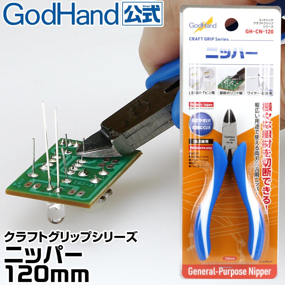 ゴッドハンド クラフトグリップシリーズ ニッパー 120mm (バネ付) ニッパー
