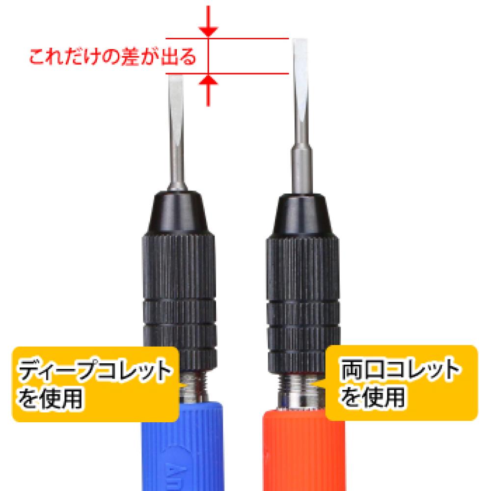 ゴッドハンド ディープコレット (片口コレット) トライアル 直販限定 日本製模型工具 鉄製コレットチャック ショート パワーピンバイス