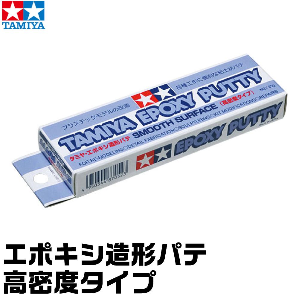 タミヤ エポキシ造形パテ 高密度タイプ 25g 87052 取寄品