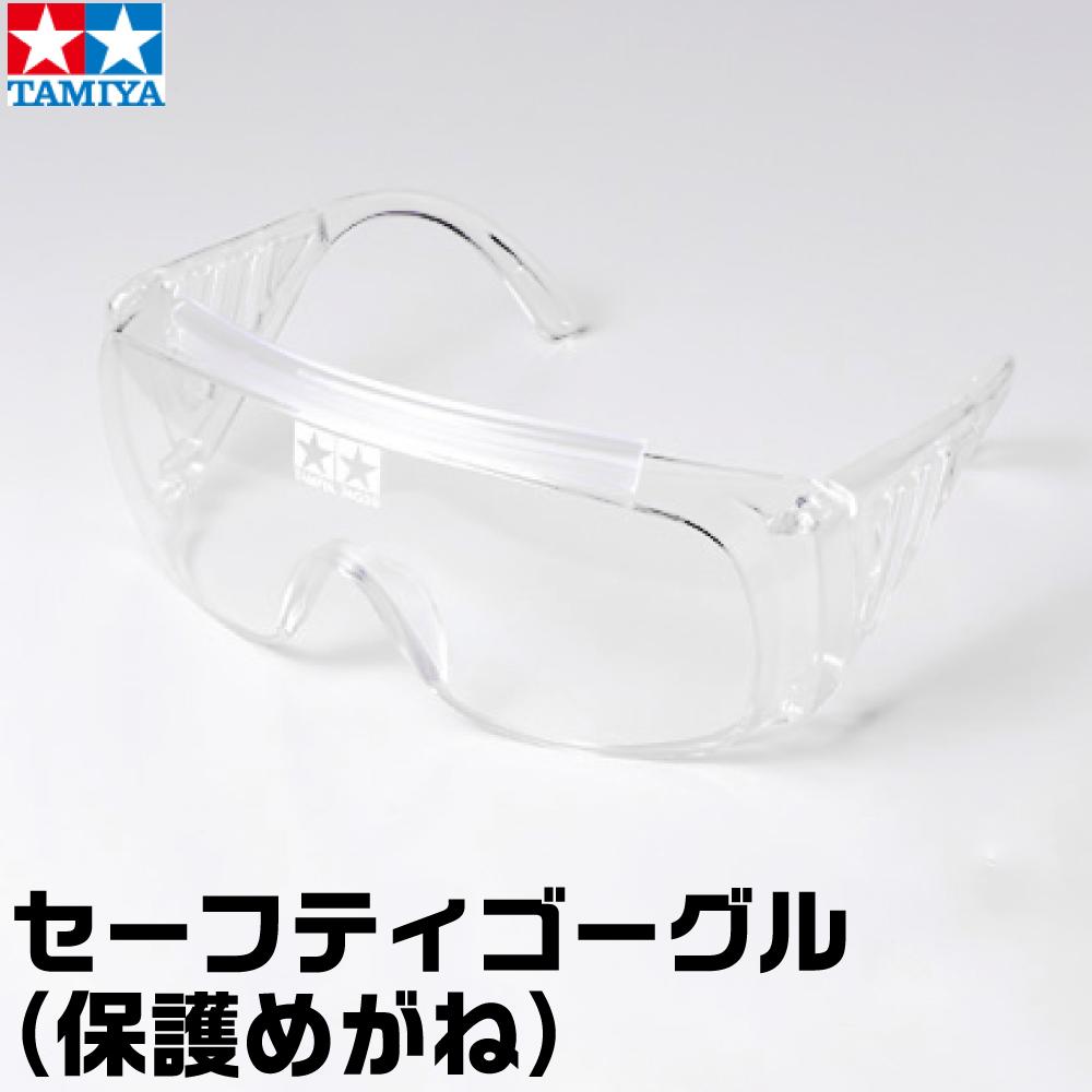 タミヤ セーフティゴーグル(保護めがね) 取寄品 ネコポス非対応 眼鏡 目 眼 保護
