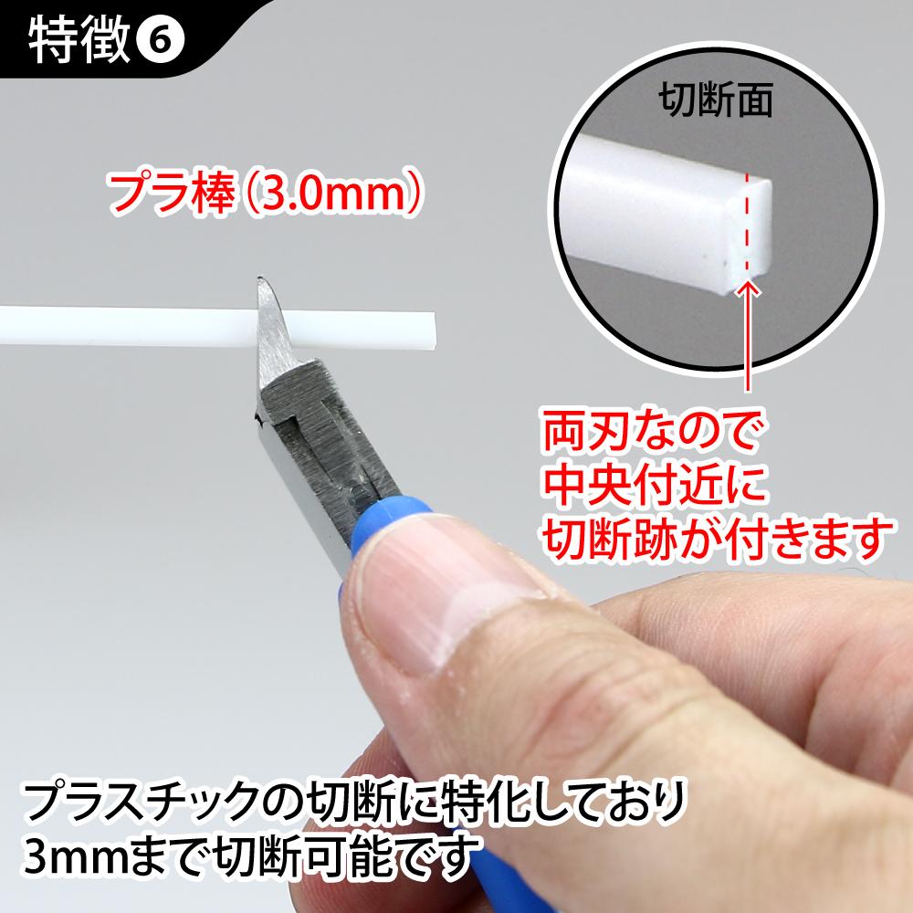 ゴッドハンド クラフトグリップシリーズ プラスチックニッパー120mm (バネ付)