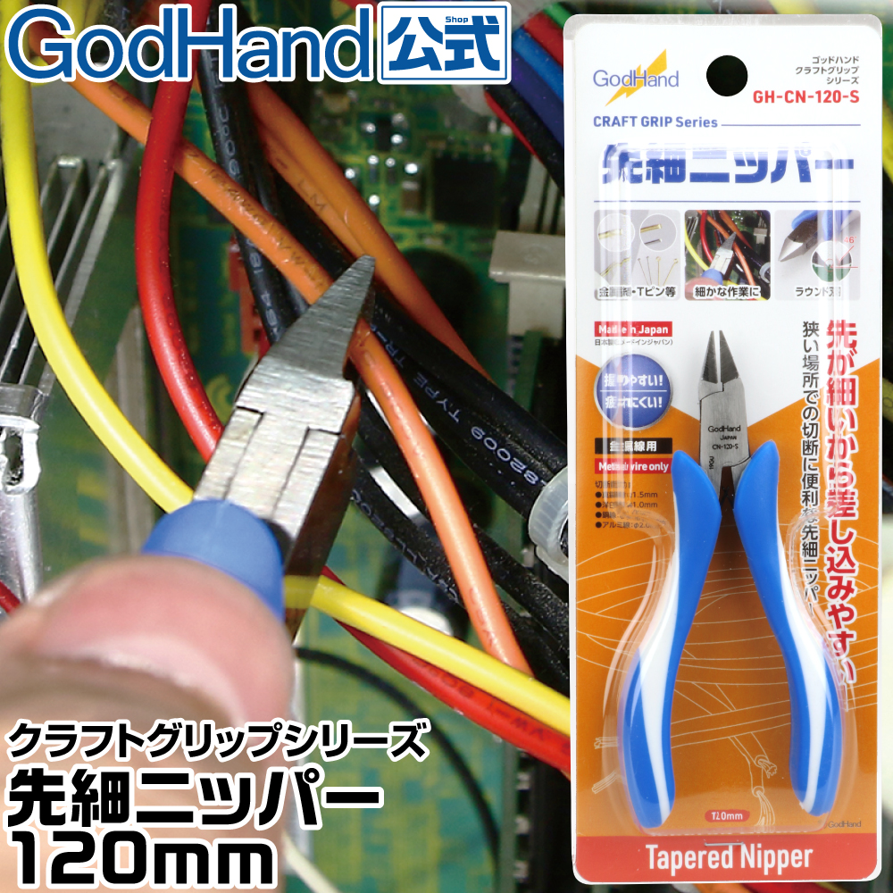 ゴッドハンド クラフトグリップシリーズ 先細ニッパー 120mm (バネ付) ニッパー