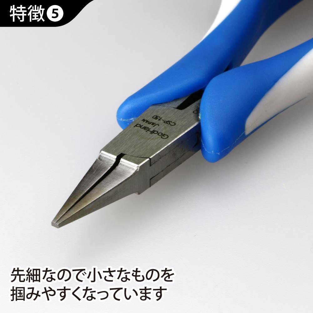 ゴッドハンド クラフトグリップシリーズ 先細リードペンチ130mm (バネ付) (溝なし)