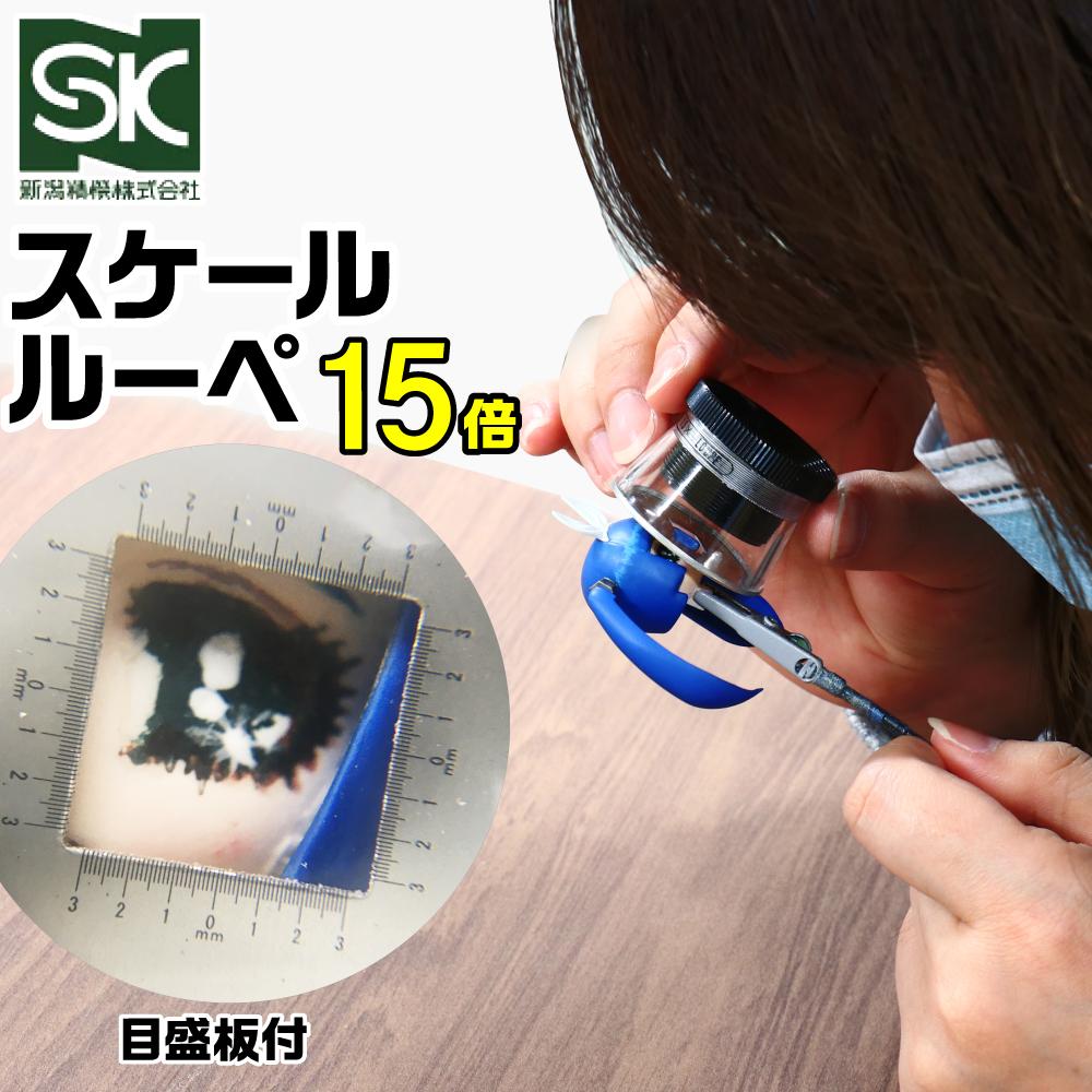 新潟精機 スケールルーペ 15倍 ネコポス非対応 径20mm