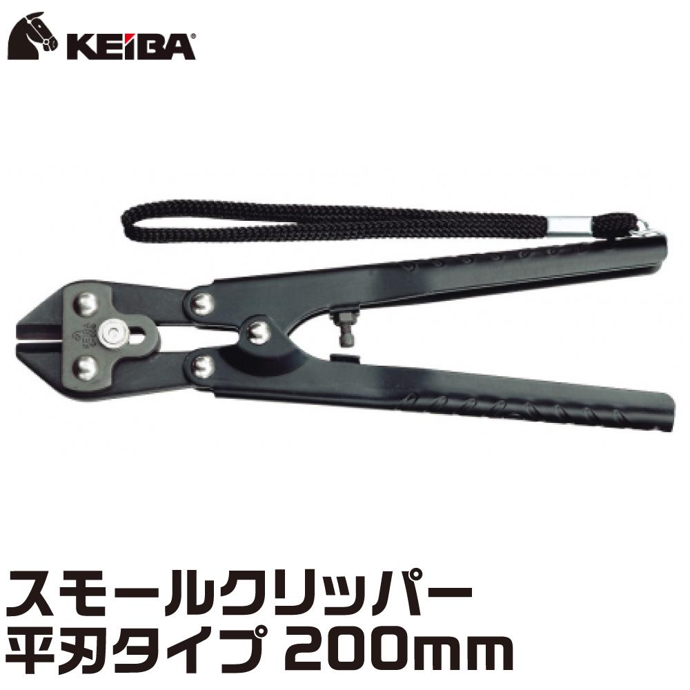 KEIBA スモールクリッパー 200mm ケイバ マルト長谷川工作所 日本製