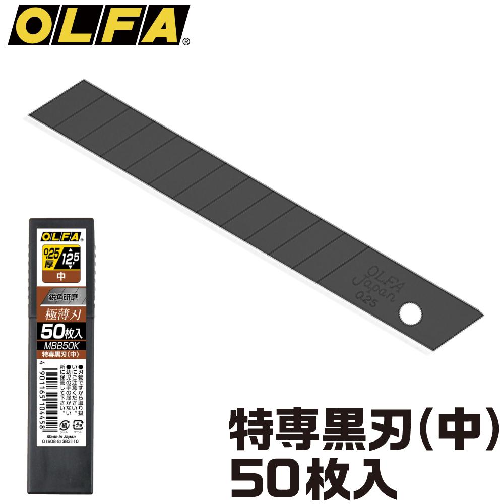 オルファ 特専黒刃中 50枚入  取寄品