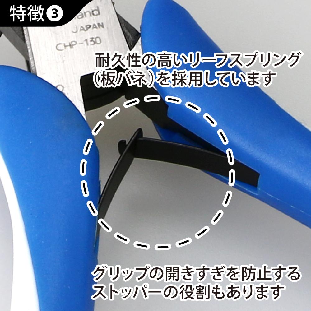 ゴッドハンド クラフトグリップシリーズ 平口リードペンチ130mm (バネ付) (溝なし) 模型用 ペンチ
