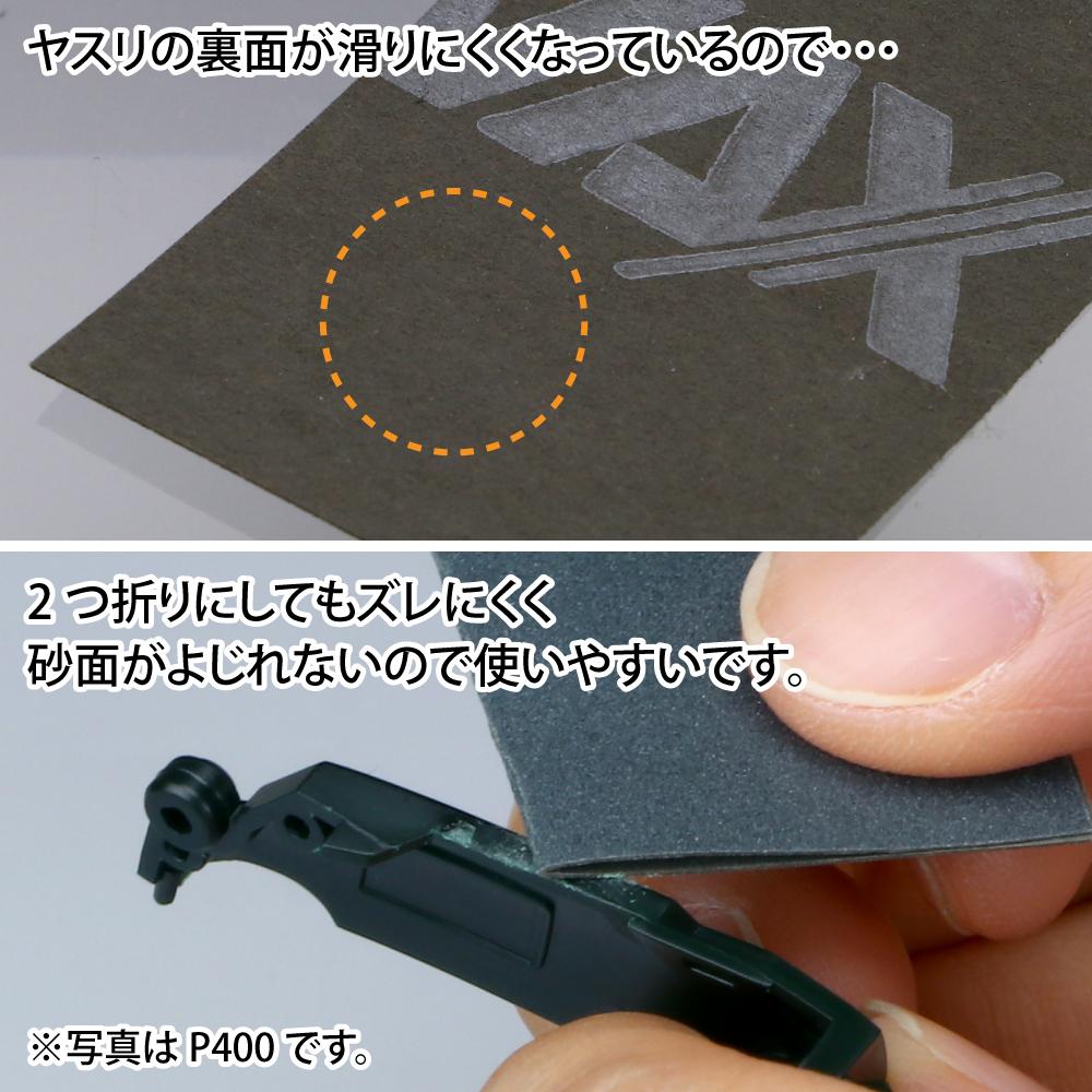 ゴッドハンド 神ペーパーA P240 P400 P600 P800 耐水ペーパー サンドペーパー 水研ぎ 空研ぎ 紙ヤスリ 93.5×228mm