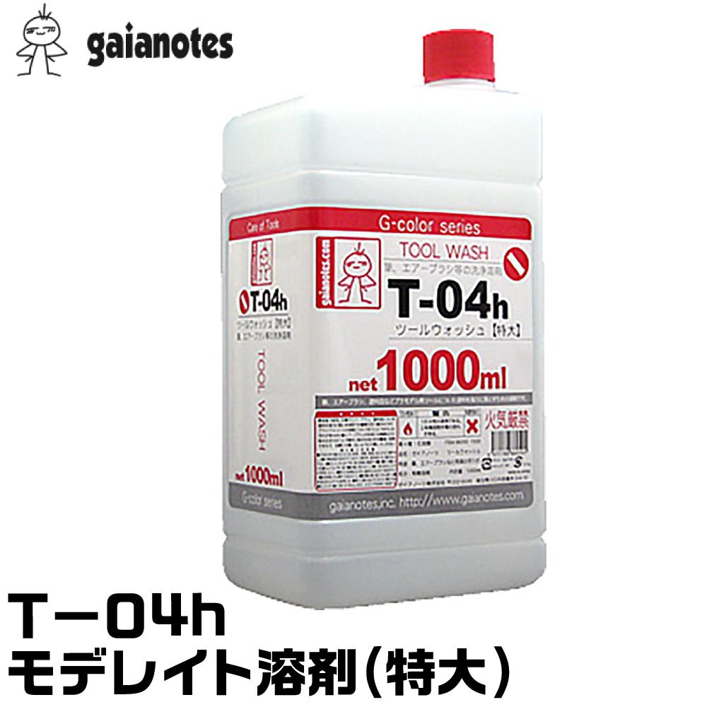 ガイアノーツ T-04h ツールウォッシュ (特大) 1000ml ネコポス非対応 取寄品