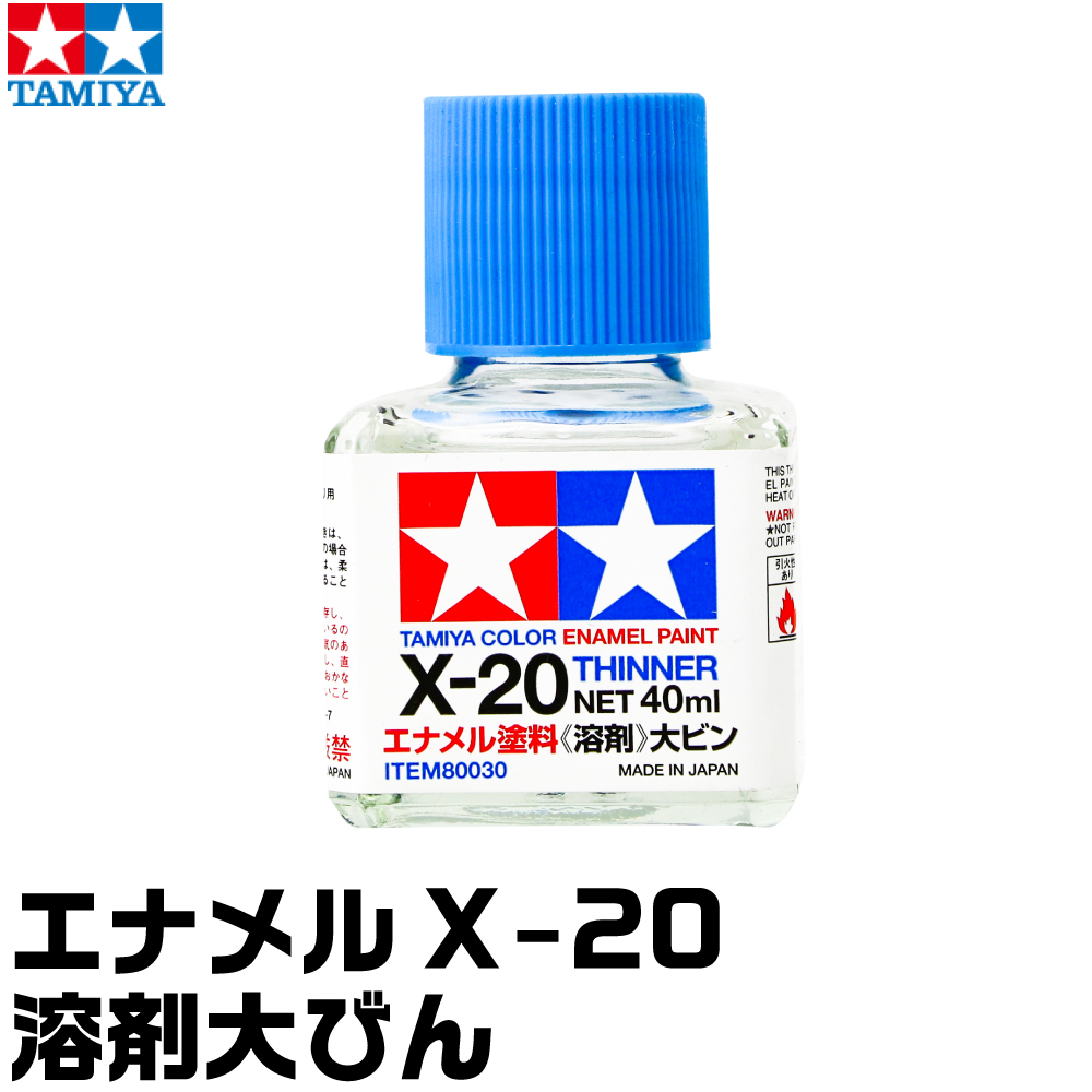 タミヤ タミヤカラー エナメル X-20 溶剤大びん ネコポス非対応 筆塗り 吹き付け用 エナメル 塗料