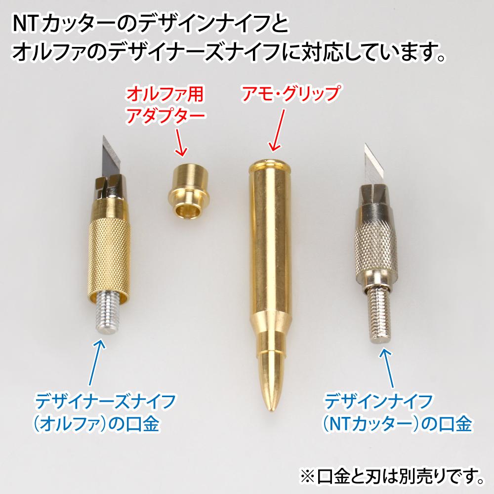 雲母堂本舗 アモ・グリップ 5.56 NATO型 グリップ ホルダー