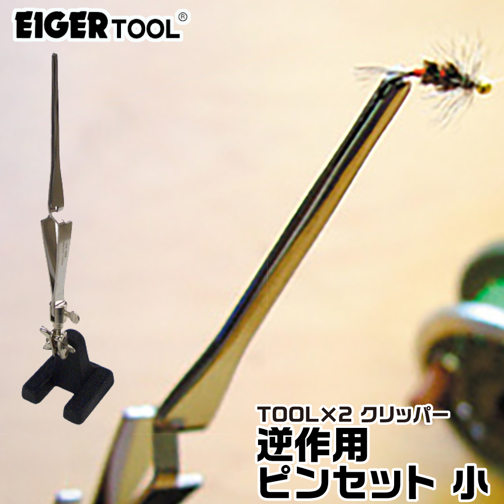 アイガーツール TOOL×2 クリッパー 逆作用ピンセット 小 TC-307 取寄品 ネコポス非対応