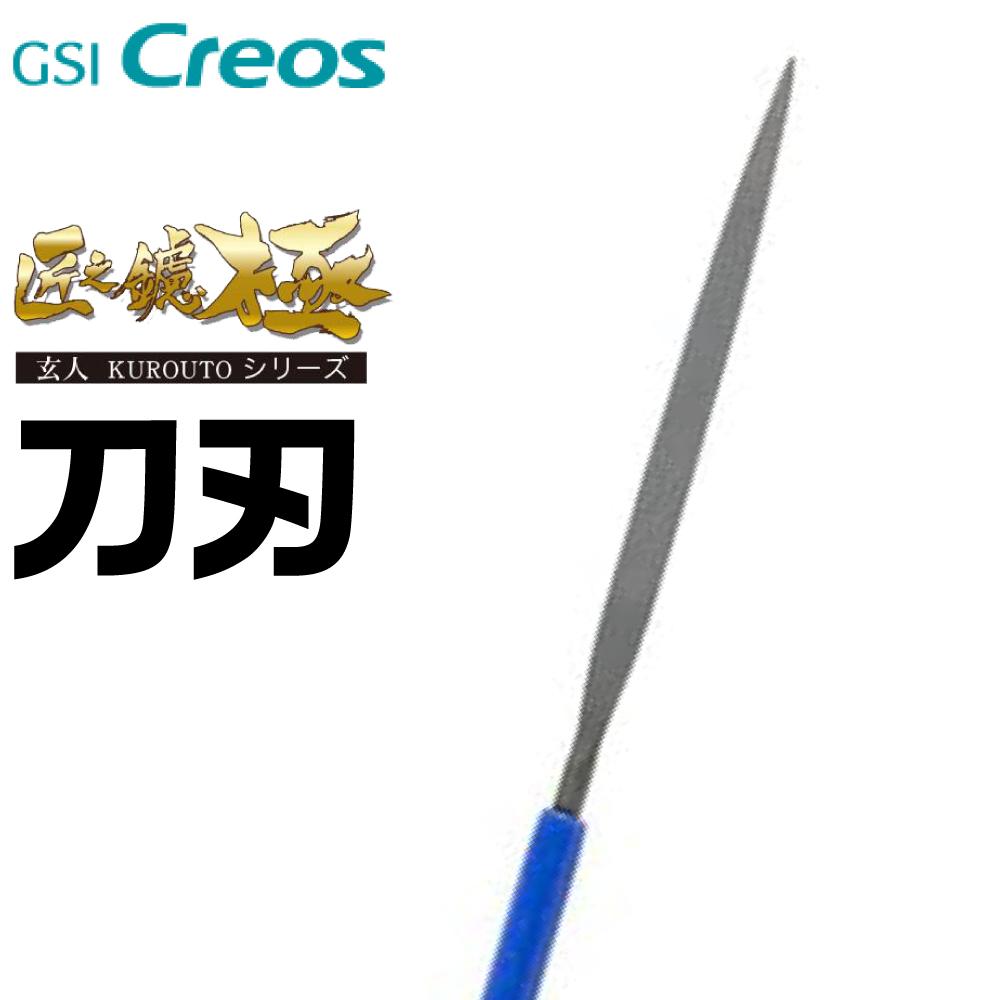 GSIクレオス 匠之鑢 極 玄人 刀刃 取寄品