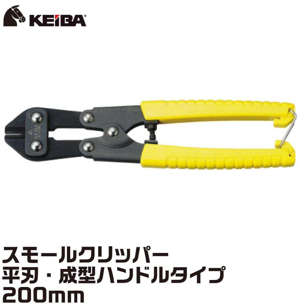KEIBA スモールクリッパー 普及タイプ 200mm ケイバ マルト長谷川工作所 日本製