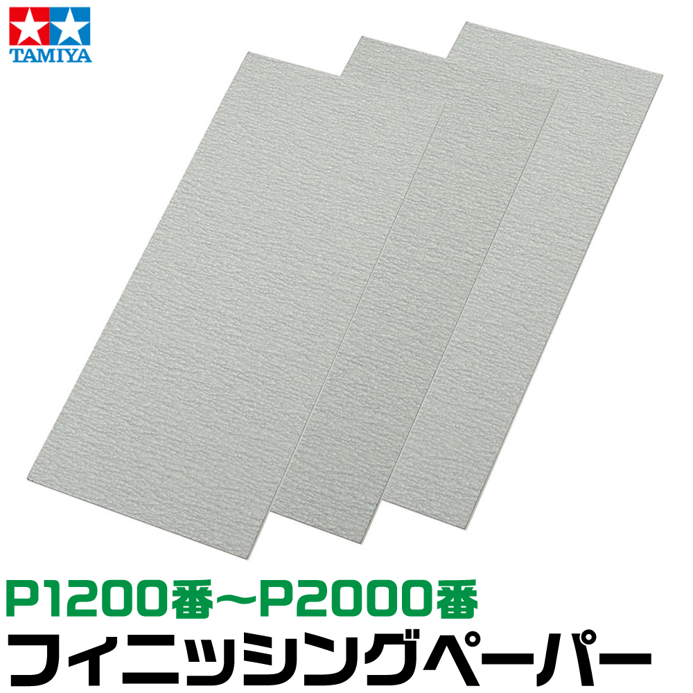 タミヤ フィニッシングペーパー 各種 P1200番〜P2000番 研磨 ヤスリ