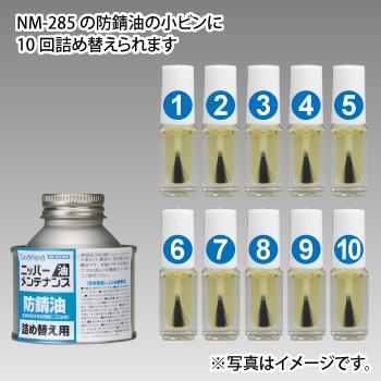 ゴッドハンド [詰替用] ニッパーメンテナンス油 防錆油 (スポイト付属) ネコポス非対応 直販限定 NM-285専用 内容量50ml