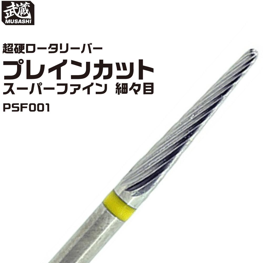 武蔵 超硬ロータリーバー プレインカット スーパーファイン 細々目 PSF001 切削 カッター ビット