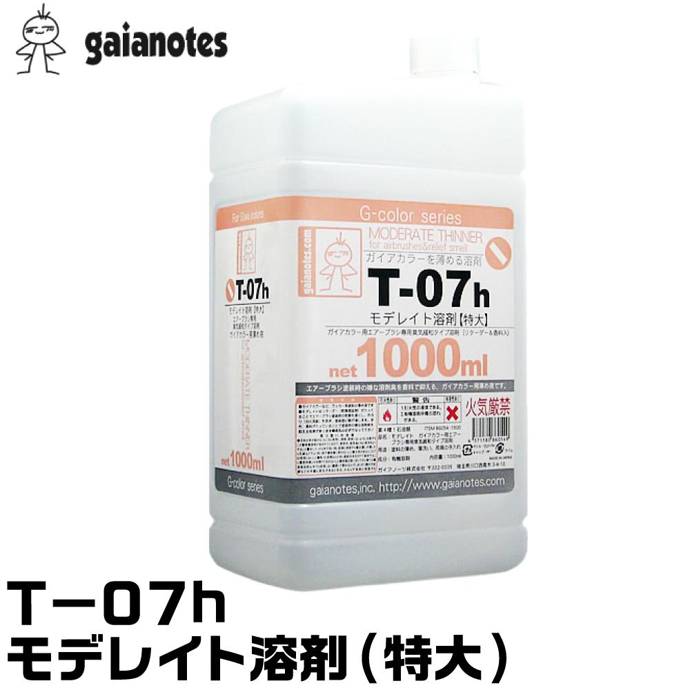 ガイアノーツ T-07h モデレイト溶剤 (特大) 1000ml ネコポス非対応 取寄品