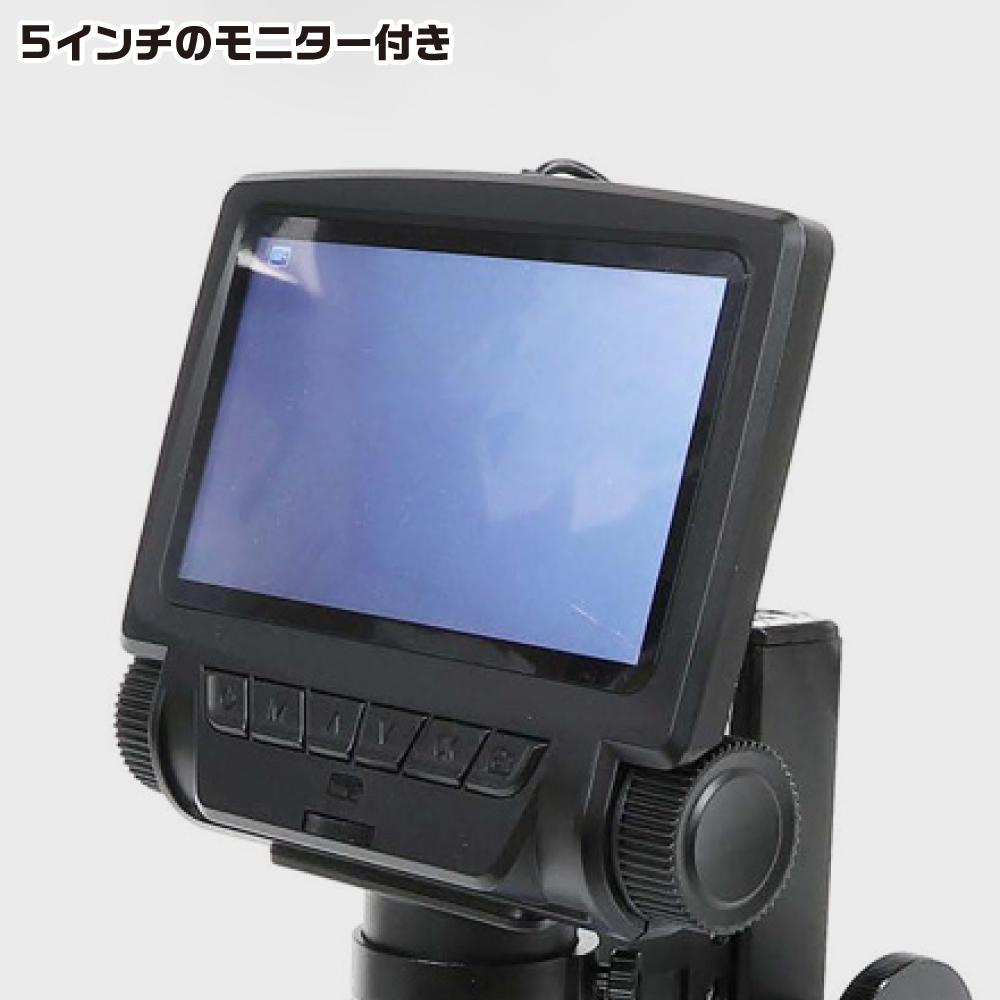 【送料無料】 デジタル顕微鏡 260倍 5インチ ネコポス非対応 S&F