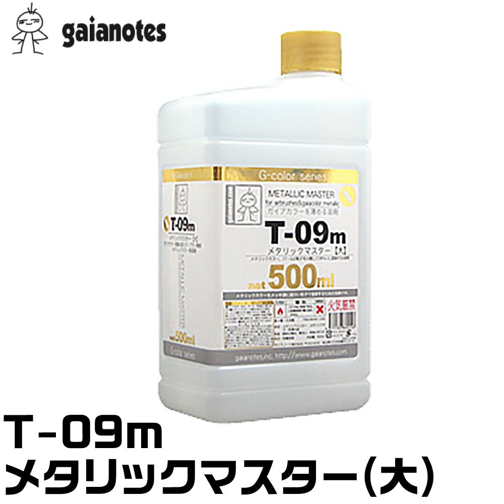 ガイアノーツ T-09m メタリックマスター(大) 86055 取寄品 ネコポス非対応 溶剤