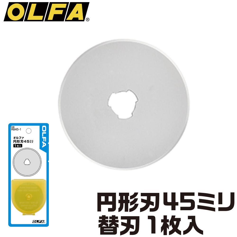 オルファ 円形刃45ミリ 替刃1枚入 取寄品