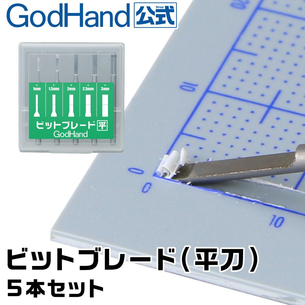 ゴッドハンド ビットブレード 平刀 5本セット 彫刻刀 工具 作業ツール